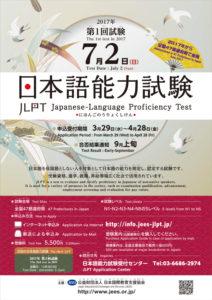 日本語検定ポスター