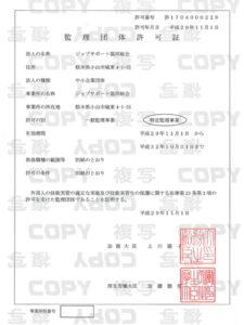 20171102_js許可証01