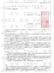 20171102_js許可証02