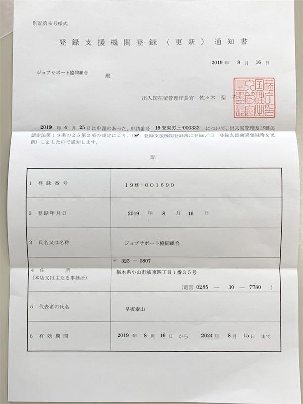 支援機関登録